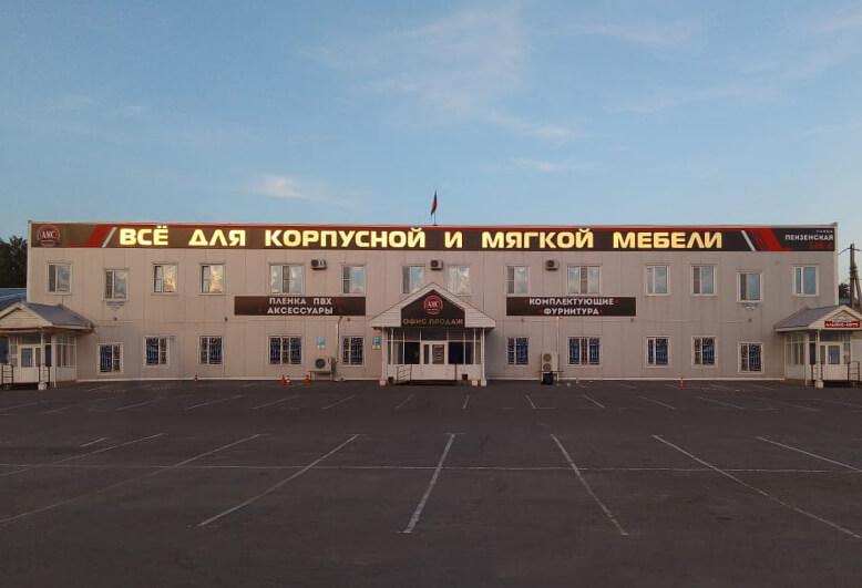 Фасад здания АМС