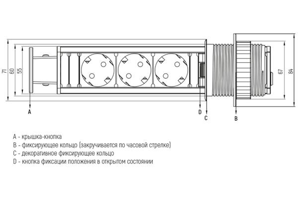 Выдвижной блок розеток D60mm 3 секции схема